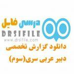 دانلود گزارش تخصصی تفهیم درس عربی