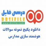 سوالات اسفند ماه هوشمند سازی مدارس