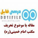 مقاله با موضوع تحریف مکتب امام خمینی