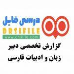گزارش تخصصی دبیر زبان و ادبیات فارسی