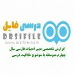 دانلود گزارش تخصصی دبیر ادبیات فارسی چهارم متوسطه