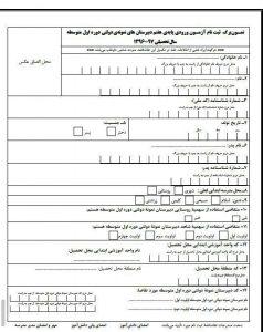 فرم ثبت نام نمونه دولتی