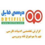 گزارش تخصصی ادبیات فارسی نهم