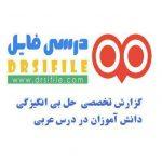 گزارش تخصصی حل بی انگیزگی درس عربی دانش آموزان