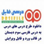 دانلود نمونه طرح درس های سوم فارسی