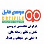 دانلود گزارش تخصصی تاثیر رسانه های داخلی در حجاب و عفاف