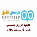 دانلود گزارش تخصصی فارسی متوسطه دوم