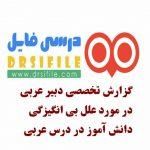 گزارش تخصصی بی انگیزگی درس عربی